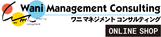 Wani Management Cousulting ワニマネジメントコンサルティング OLINE SHOP